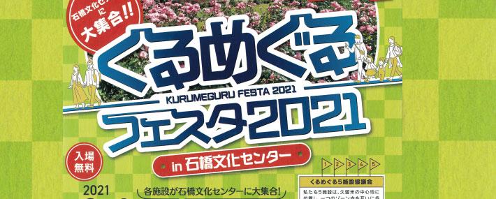 くるめぐるフェスエタ2021 in石橋文化センター