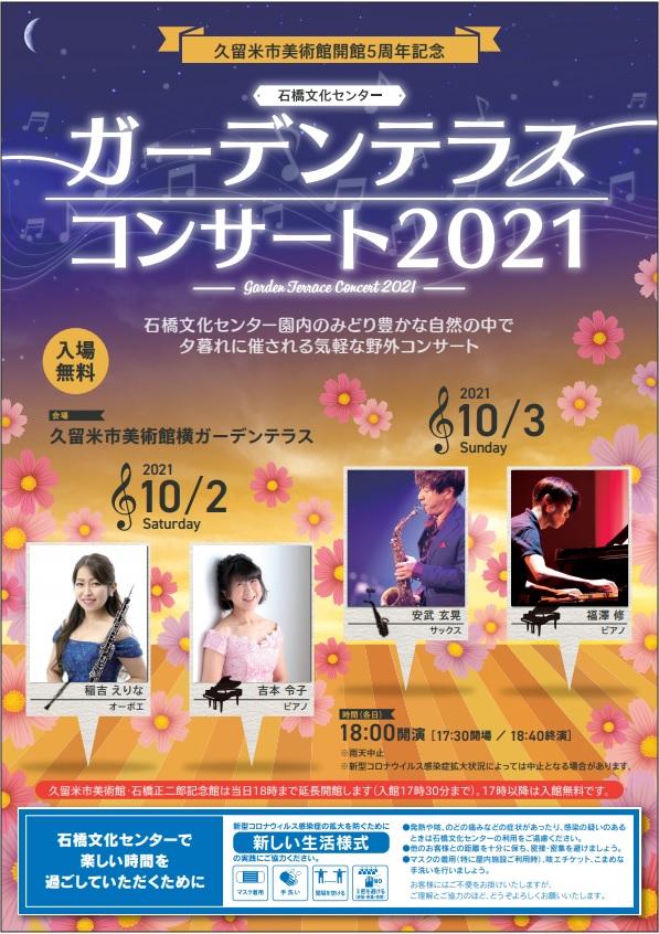 ガーデンテラスコンサート2021