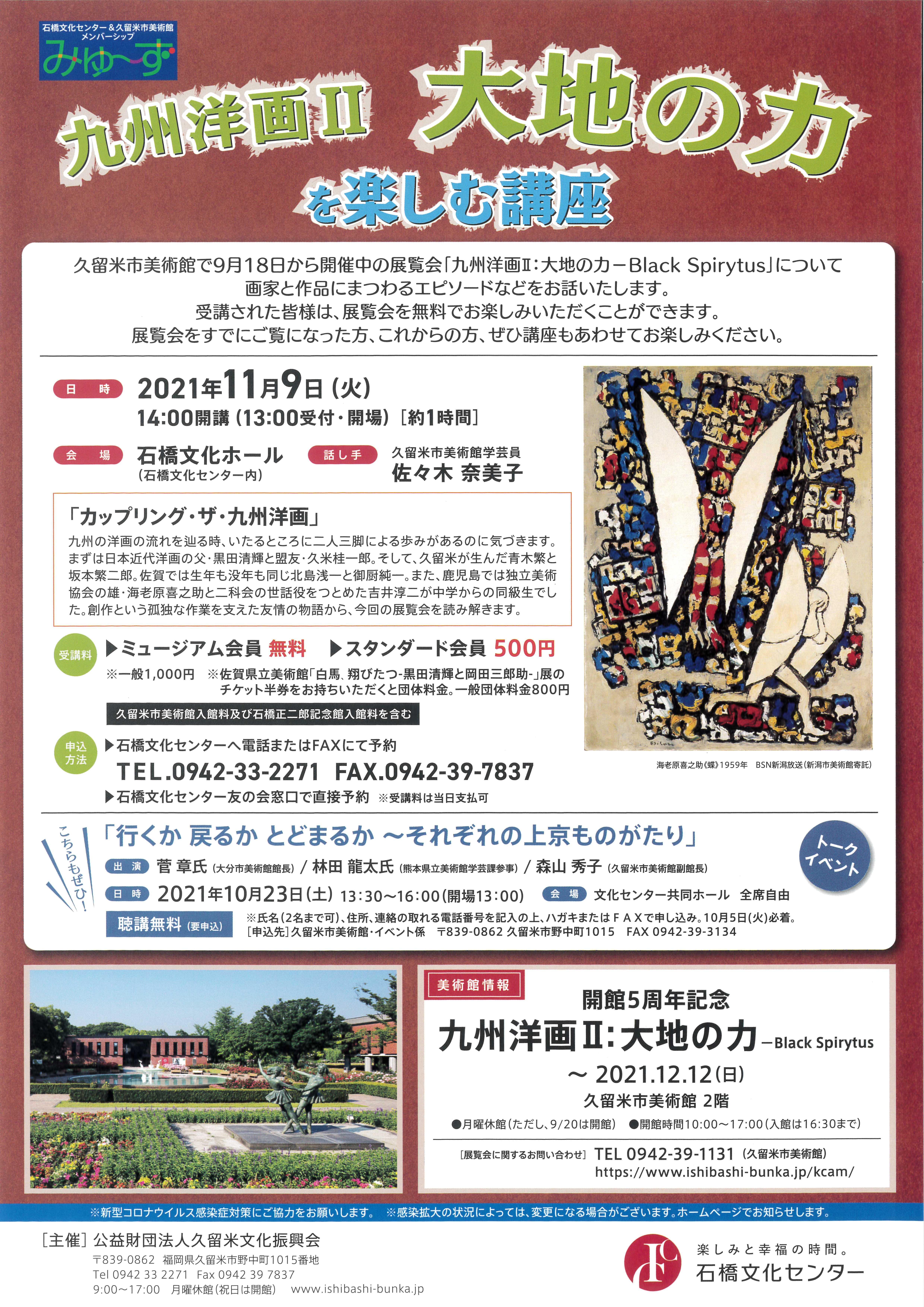 「九州洋画Ⅱ 大地の力」を楽しむ講座