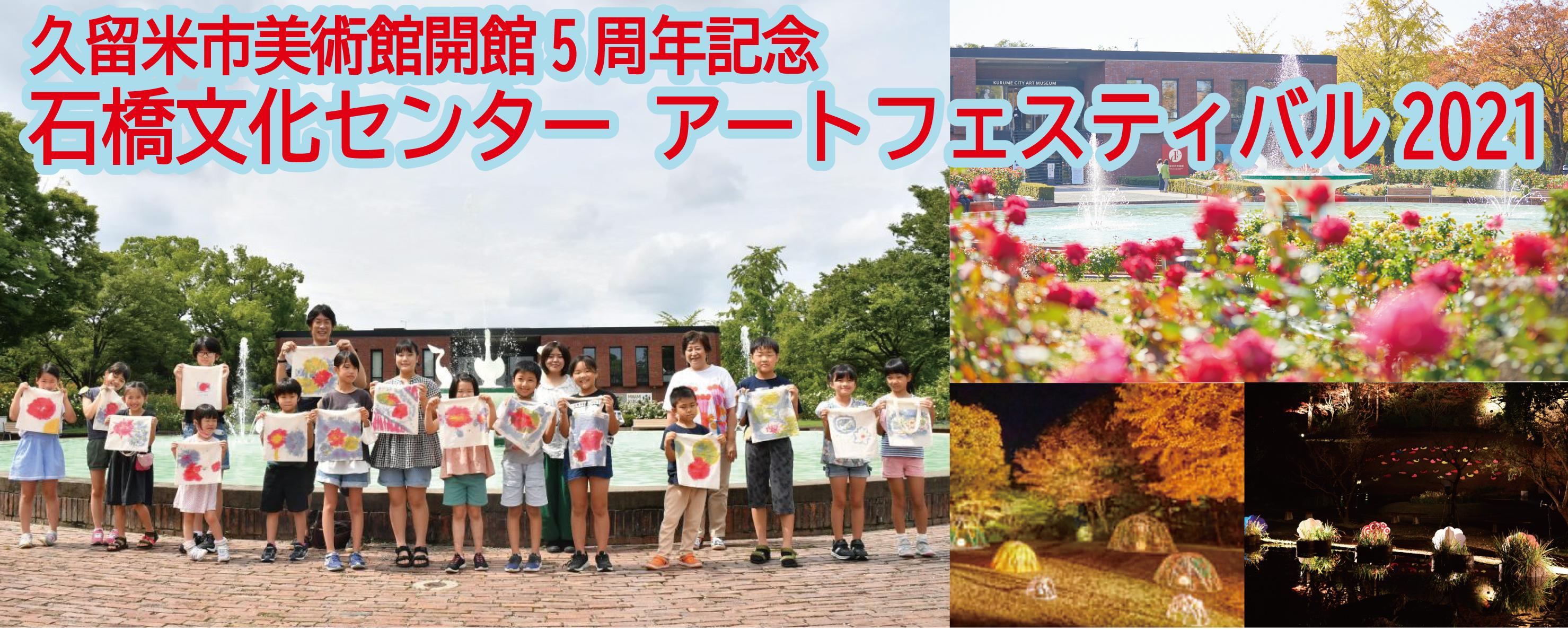 石橋文化センター アートフェスティバル2021