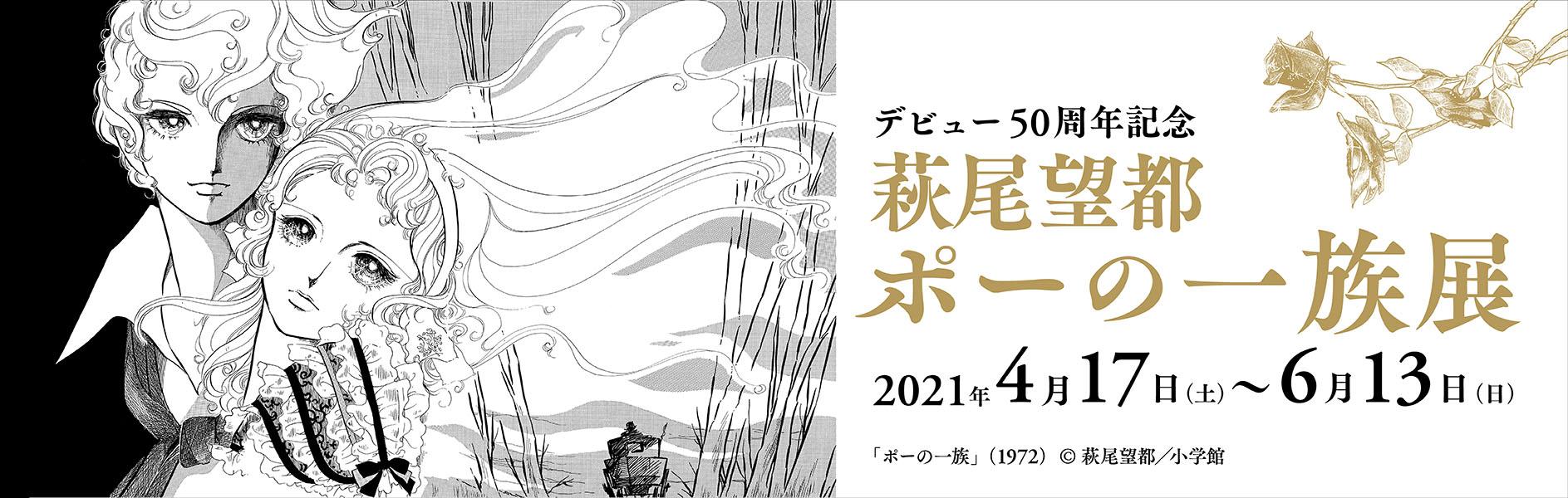 デビュー50周年記念 萩尾望都 ポーの一族展