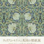 サンダーソンアーカイブ ウィリアム・モリスと英国の壁紙