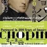 日本・ポーランド国交樹立100周年記念 ショパン—200年の肖像