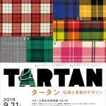 タータン 伝統と革新のデザイン