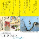 久留米市美術館のコレクションing 絵かきになりたい!【5月19日(火)から開会いたします。】