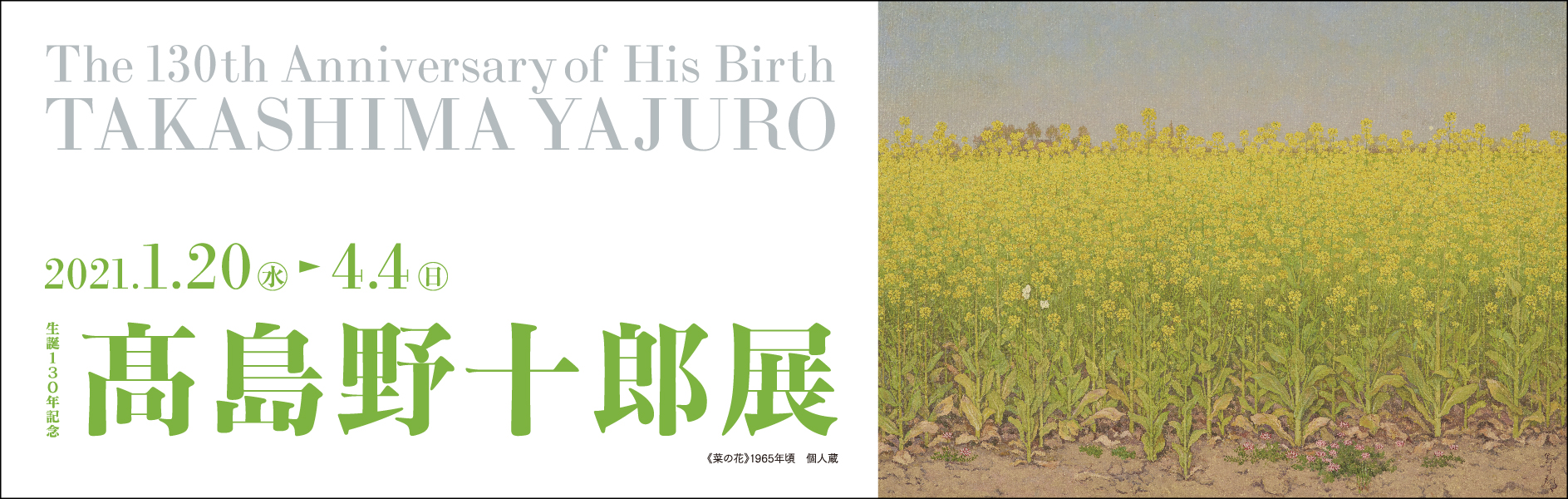 生誕130年記念 髙島野十郎展